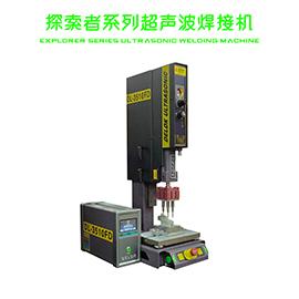 探索者系列超声波焊接机