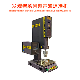 发现者系列超声波焊接机