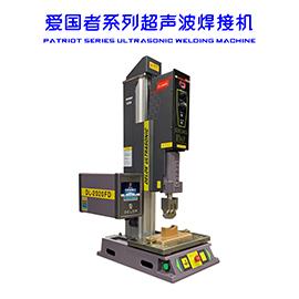 爱国者Ⅰ系列超声波焊接机